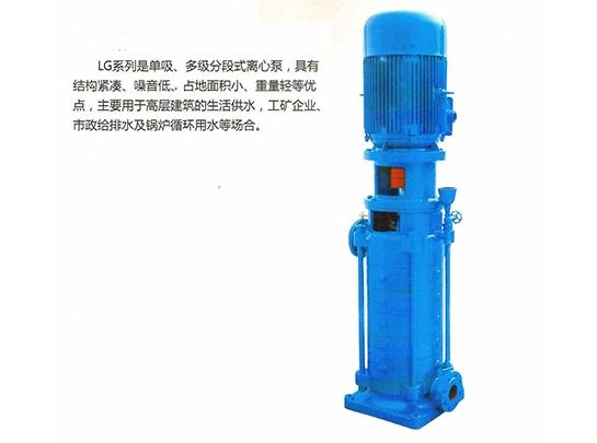 LG系列离心泵