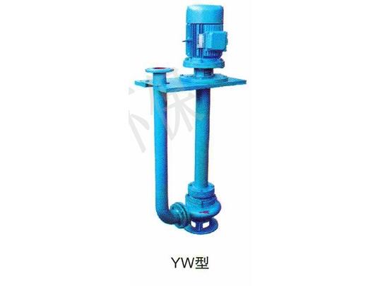 YW型排污泵
